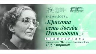 110 лет Н Д Спириной Часть 1 Юбилейная конференция СибРО