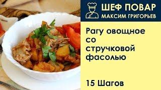 Рагу овощное со стручковой фасолью . Рецепт от шеф повара Максима Григорьева