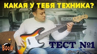 ТЕСТ #1: Как проверить свою технику на Бас гитаре?