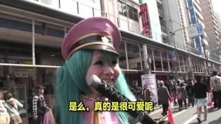 惊奇日本:動漫街的最大盛典【ビックリ日本:日本橋コスプレ集結】