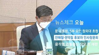 전해철·권덕철 장관 후보자, 오늘 국회 인사청문회 / JTBC 아침&