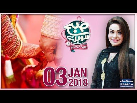 Subah Saverey Samaa Kay Saath - SAMAA TV - Madiha Naqvi - 03 Jan 2018