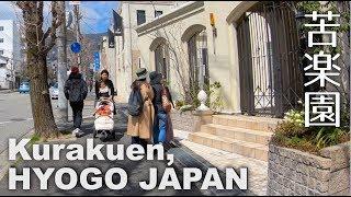Kurakuen Nishinomiya (西宮 苦楽園) Walking - One of the Wealthy Neighborhood in Hyogo [4K] POV