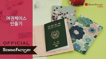 [소잉팩토리] 여권 케이스 만들기
