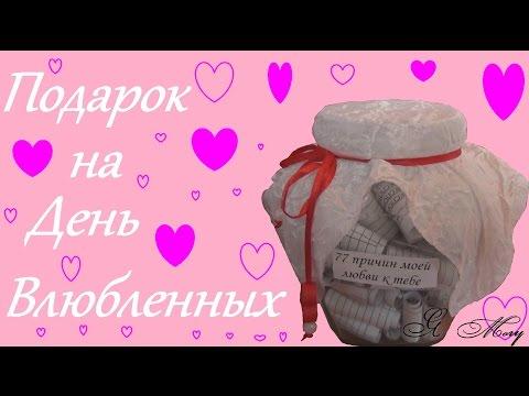 Подарок любимому на день Святого Валентина своими руками. Мастер класс. 77 причин моей любви к тебе.