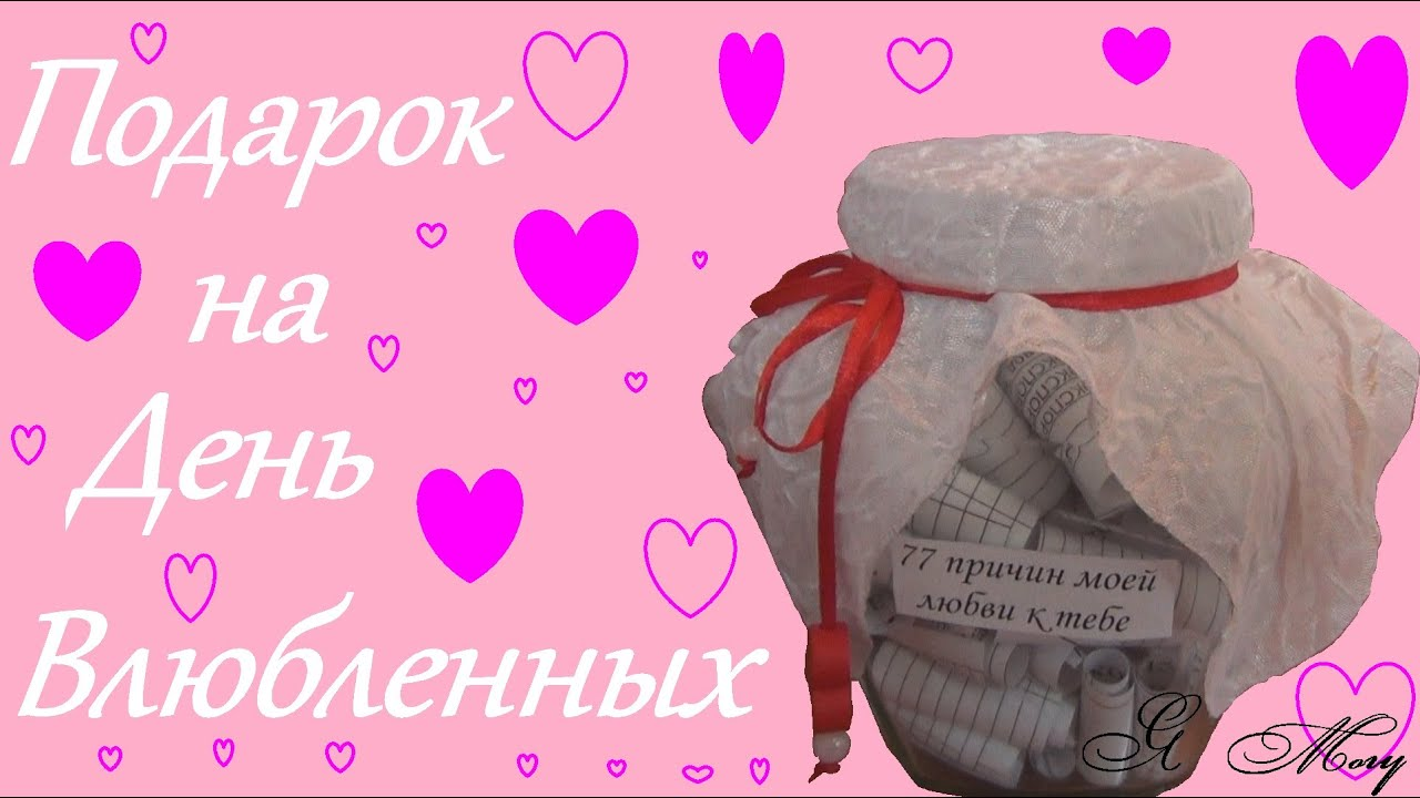 Любовь подарки своими руками на фото 909