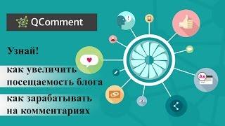 Заработок в Интернете на Qcomment
