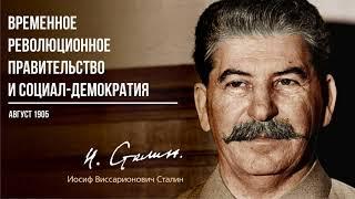 Фото Сталин И.В. — Временное революционное правительство и социал демократия (08.05)