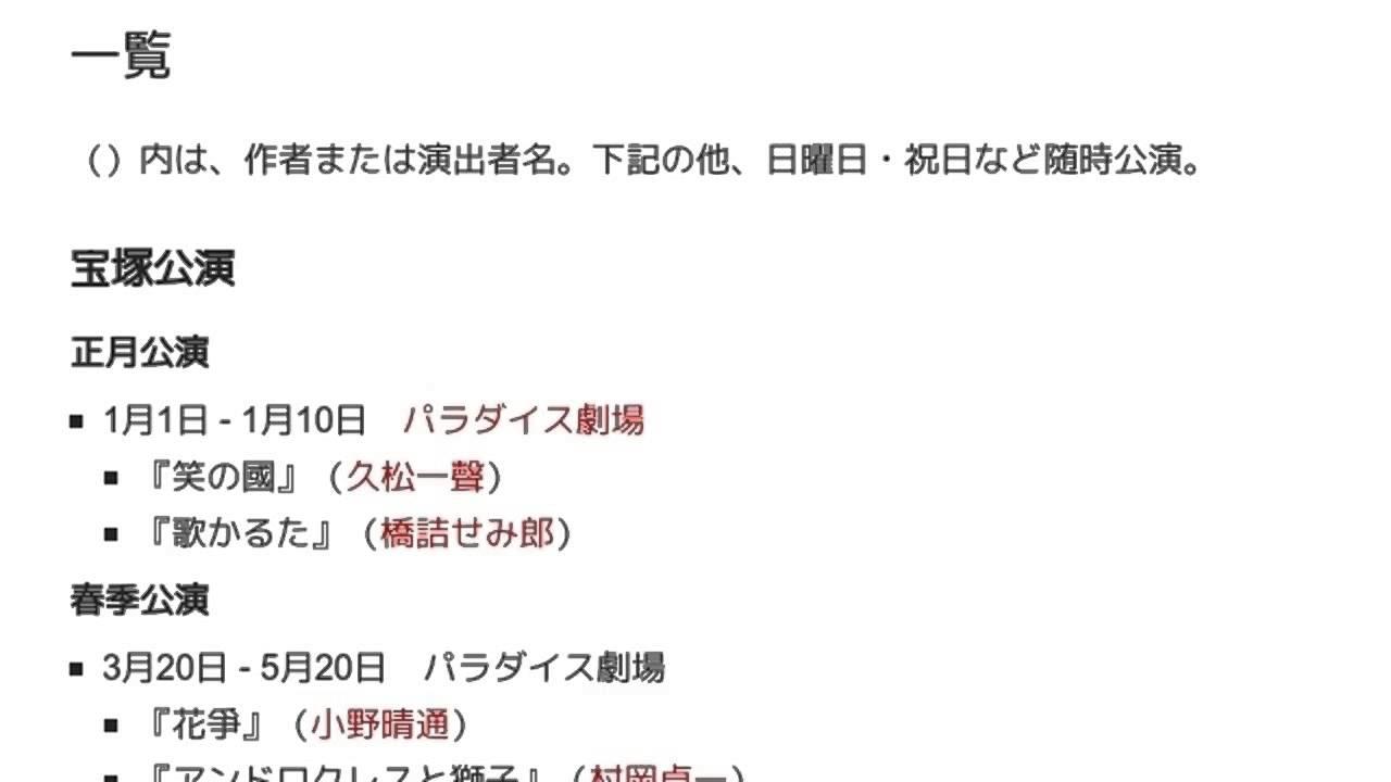 1917年の宝塚歌劇公演一覧」とは...