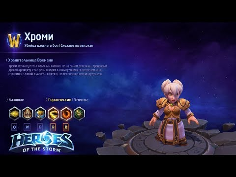 видео: heroes of the storm/Герои шторма. pro gaming. Хроми. Билд на Дыхание дракона.
