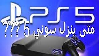 متى ينزل سوني 5 مع اخبار من شركة سوني playstation 5