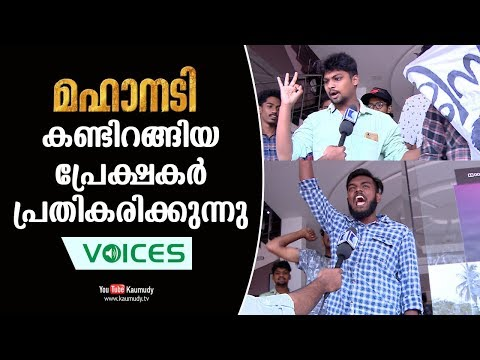 Mahanati | Theatre Response after First Day First Show | Dulquer Salmaan | Kaumudy TV