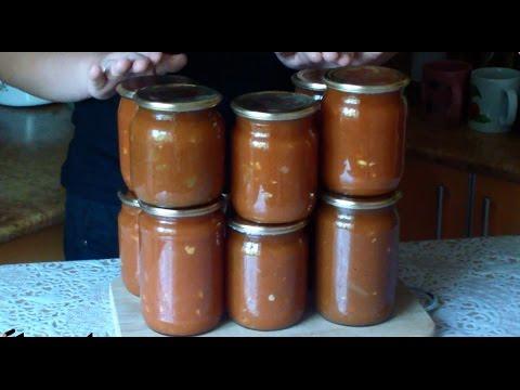Томатный соус  «Кубанский»  По настоящему вкусный и простой рецепт