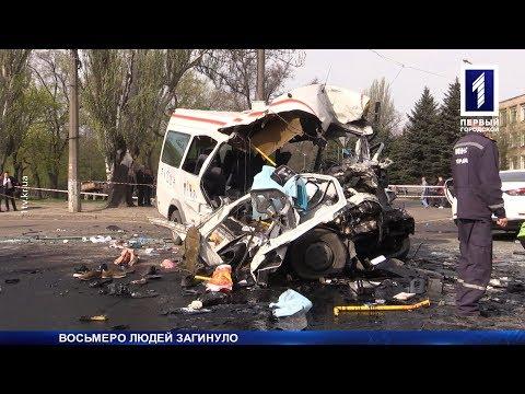 Аварія у Кривому Розі забрала вісім життів