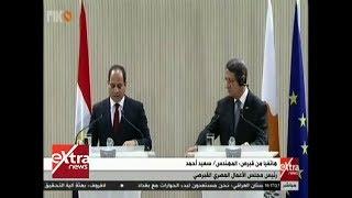 غرفة الأخبار | رئيس مجلس الأعمال المصري القبرصي يوضح أهم نتائج زيارة الرئيس السيسي إلى قبرص