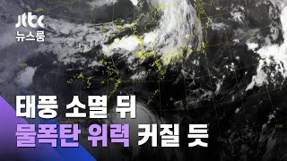 태풍 '하구핏' 소멸해도…한반도 '물폭탄 위력' 키운다 / JTBC 뉴스룸