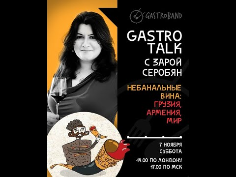 Небанальные вина / вина Армении/ вина Грузии / GastroTalk / Gastroband   WineOnline