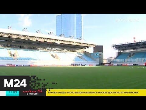 На каких условиях российский спорт примет иностранных игроков и тренеров - Москва 24