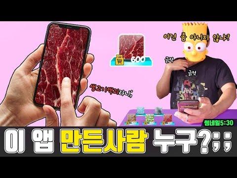 슬라임 어플로 액괴만들기!ㅋ(병맛주의) 츄팝