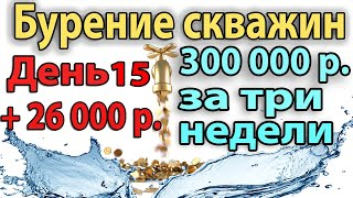 Бурение Скважины На Воду. День 15. +26000 рублей!(, 2015-05-18T08:09:03.000Z)