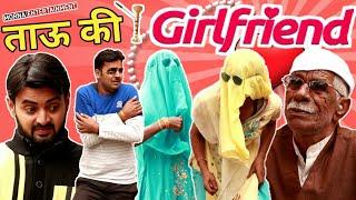 Tau Ki Girlfriend || Haryanvi Comedy || Desi panchayat || Morna Entertainment Comedy