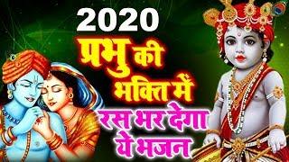 प्रभु की भक्ति में रस भर देगा ये भजन - श्याम आपकी कृपा से  - Latest Krishna Song 2020