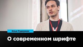 О современном шрифте | Илья Рудерман | Prosmotr