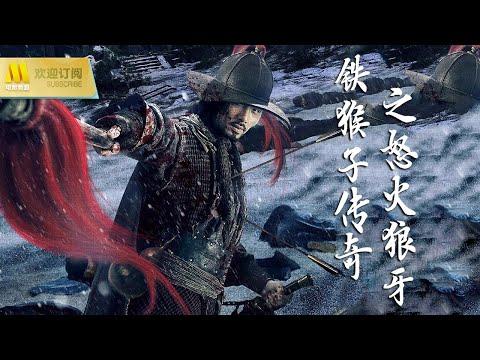 【1080 Full Movie】 《铁猴子传奇之怒火狼牙》京城洋人遭人肆意屠杀,凶手竟是自己的至亲,铁猴子该如何抉择?