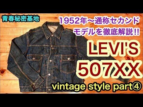 LEVI'S507xx 通称セカンドを徹底解説‼︎ vintage style④ 今回はヴィンテージデニムジャケットです。
