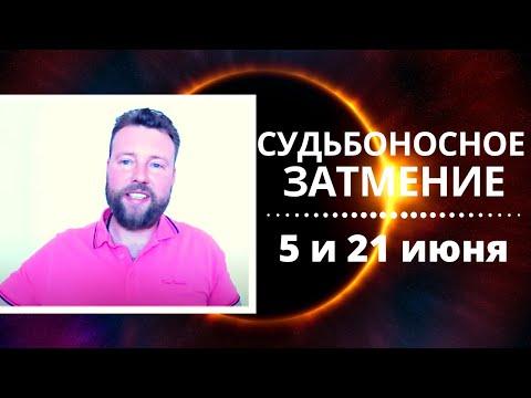 ЗАТМЕНИЯ В ИЮНЕ 2020. Гороскоп для КАЖДОГО ЗНАКА ЗОДИАКА!