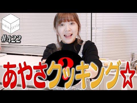 食いしん坊声優がウキウキでお料理するかわいさを伝える動画。【HiBiKi StYle 第422回】|伊藤彩沙