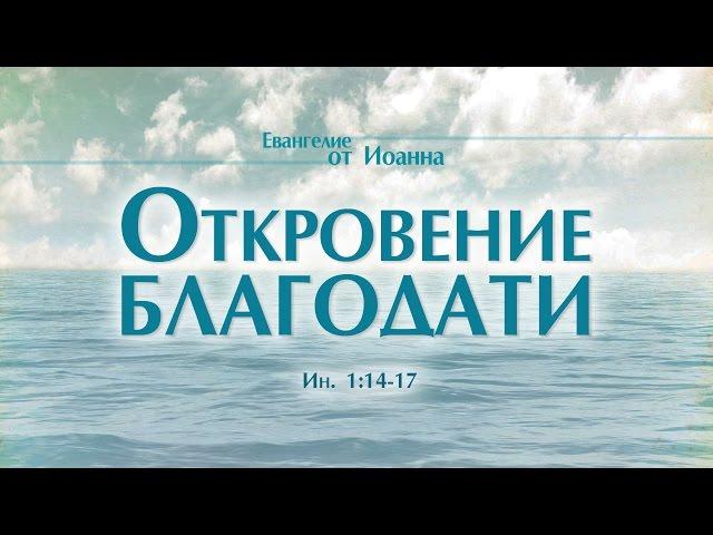 Откровение благодати (богослужение - 1 марта 2015 г.)