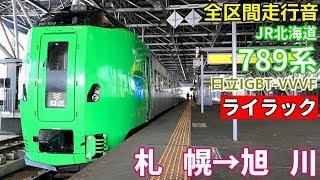 [全区間走行音]JR北海道789系(日立IGBT ライラック) 札幌→旭川(2019/3)