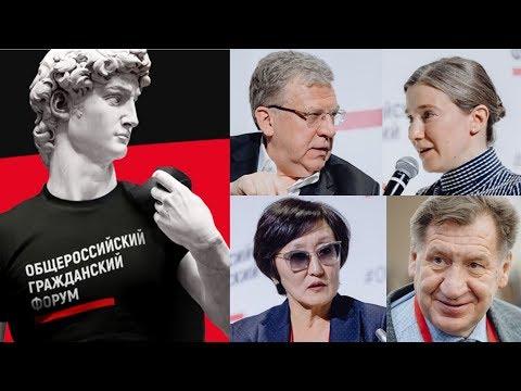 Общероссийский гражданский форум - 2019 // Ключевые моменты