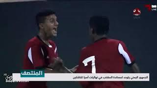 الجمهور اليمني يتوحد لمساندة المنتخب في نهائيات آسيا للناشئين    تقرير يمن شباب