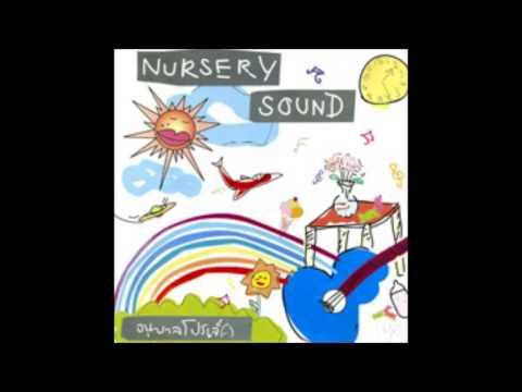 Nursery sound อัลบั้ม อนุบาลโปรเจ็ค