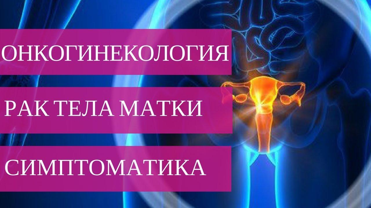 РАК ТЕЛА МАТКИ 1,2,3,4, СТАДИИ - первые симптомы и диагностика