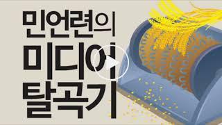 106#김제동·주진우, MBC 출몰/강규형 KBS이사의 '썬글라스 추태'/文 때문에 김이수 후보자 인준 부결?