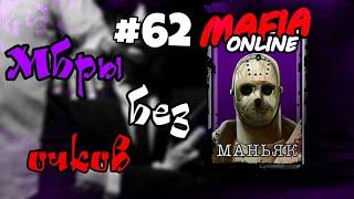 #62 Мафия онлайн - Мбры без очков (большая комната)