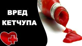 Почему нельзя есть КЕТЧУП? Вред кетчупа для нашего организма