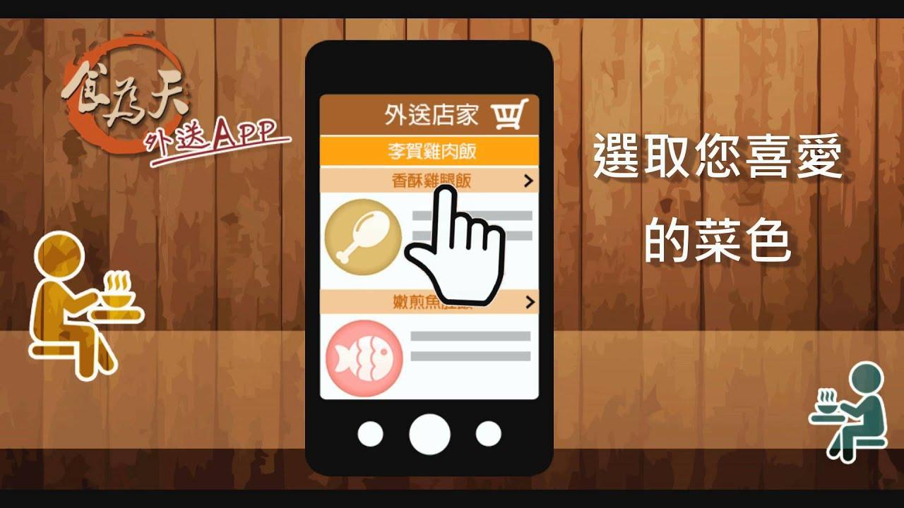 食為天外送外帶app -小吃美食點餐 - YouTube