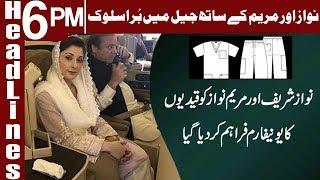 Nawaz Sharif Aur Maryam Ke Sath Jail Mein Bura Salook | Headlines 6 PM | 15 July 2018 | Express News