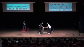 Publication Date: 2019-06-04 | Video Title: 創意戲劇節2019 優勝演出 - 佛教大雄中學