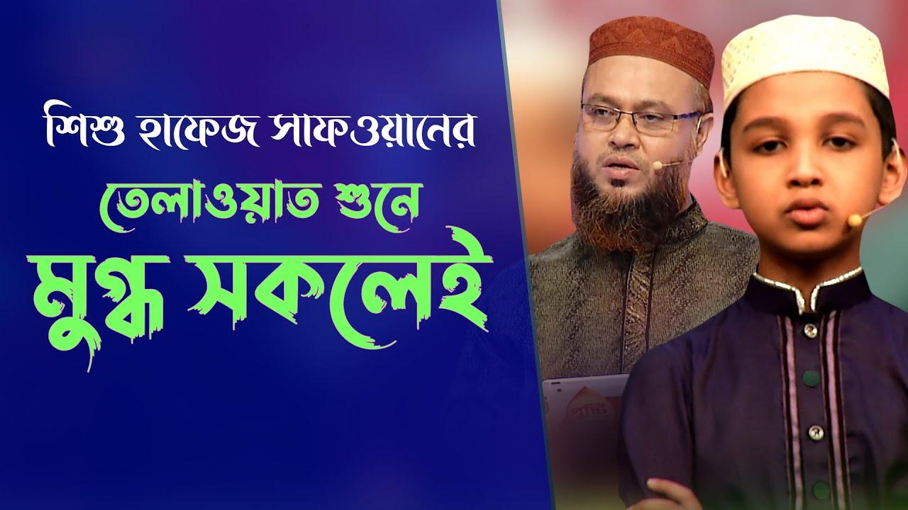 শিশু হাফেজ সাফওয়ানের তেলাওয়াত শুনে মুগ্ধ সকলেই | Quraner Alo