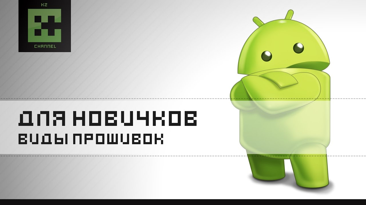 Виды прошивок Android. Что такое Кастомные и Стоковые прошивки!
