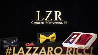 Lazzaro Ricci Стильная одежда для мужчин в Саратове
