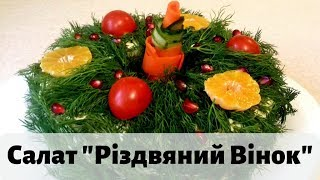 "Салат ""Різдвяний Вінок""/Салат ""Рождественский Венок"""