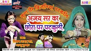 Rajsthani Dj Song 2017-  कुण पैर बिजलियाँ पटकली - New Marwari Mp3 Downloading -  full AUdio Track