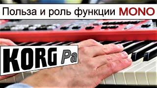KorgPa~новая техника игры~просто настройте MONO звук-видеоурок на синтезаторе
