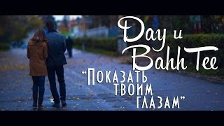 "Download ""Показать твоим глазам"" (Day и Bahh Tee) Mp3 and Videos"